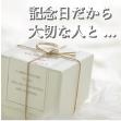 Anniversary plan(記念日だから大切な人と...)