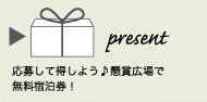 懸賞広場(present)
