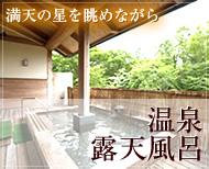 温泉・露天風呂
